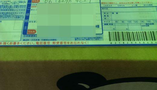 いらない服を海外へ寄付する時、いつも日本救援衣料センターです。