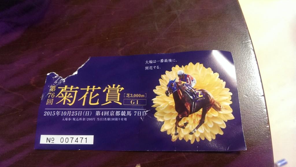 菊花賞の入場チケット