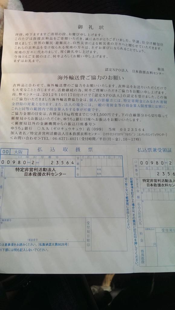 日本救済医療センターの振込用紙