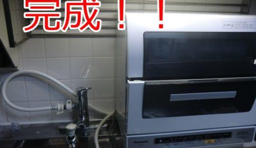 やっと食器洗い機用の分岐水栓が届いた!取り付け方を備忘録!