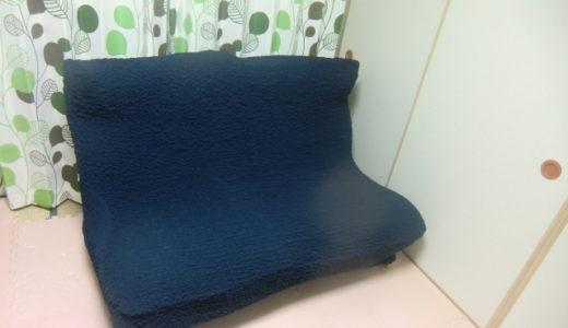 無印のソファーにニトリのソファーカバーをつけてみた!