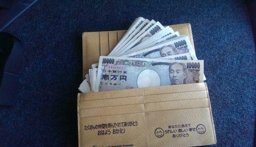 お金が貯まる方法ならこの財布を使ってみると良い?友を呼ぶ財布