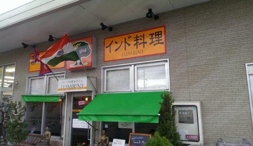 インド料理ルンビニに行って来た!