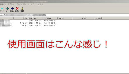 ファイル解凍したら文字化けする場合!こちらの無料解凍ツールで即解決!