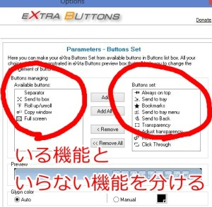 extra buttonsの操作画面