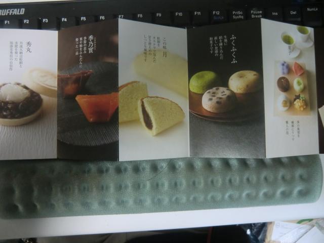 福壽堂秀信のパンフレット