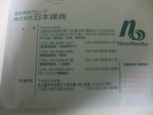日本建商の封筒