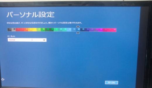 パソコン工房のデスクトップパソコンのセットアップを画像で紹介してみた!