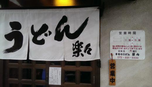 大阪府交野市の美味しいうどん屋さん「楽々」に行って来た感想!
