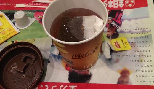 マクドナルドでコーヒーの添加物が嫌!ホットレモンティーが原始的!