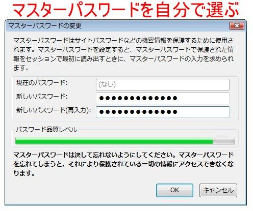 マスターパスワード設定画面