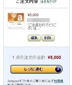 急なお祝いに!ネットで贈る商品券ならアマゾンギフト券プレゼント!
