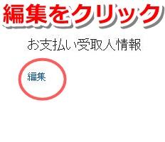 編集ボタン