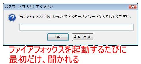 マスターパスワードの起動画面