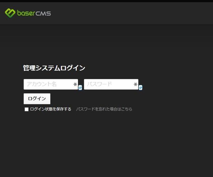 baserCMSログイン画面