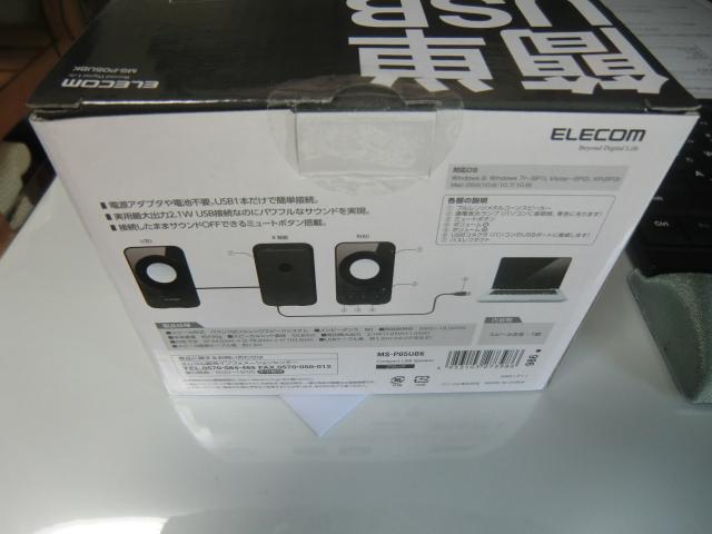 MS-P05UBKパッケージの裏側