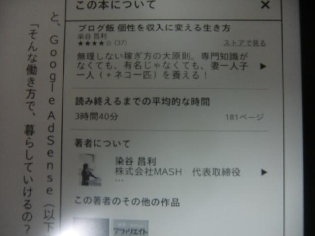 ブログ飯の作者の詳細