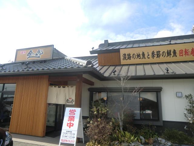 回転寿司 金太郎