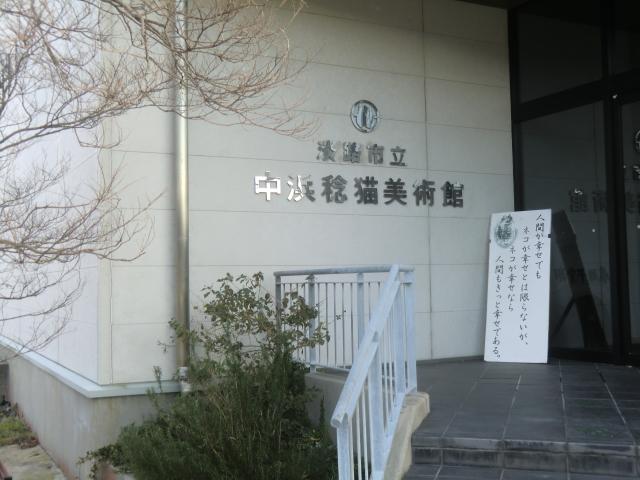 中浜稔 猫美術館