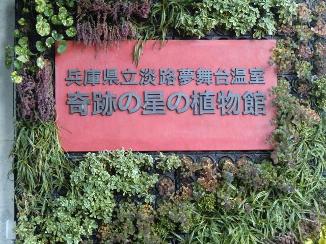 奇跡の星の植物館 看板
