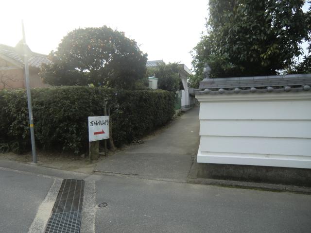 万福寺の看板