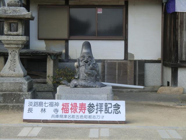 福禄寿の石像