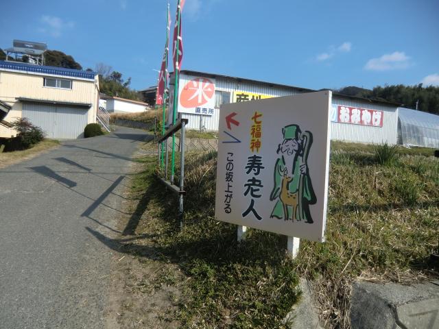 宝生寺の看板