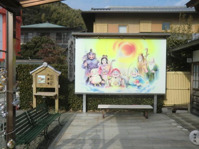 八浄寺内の七福神の看板