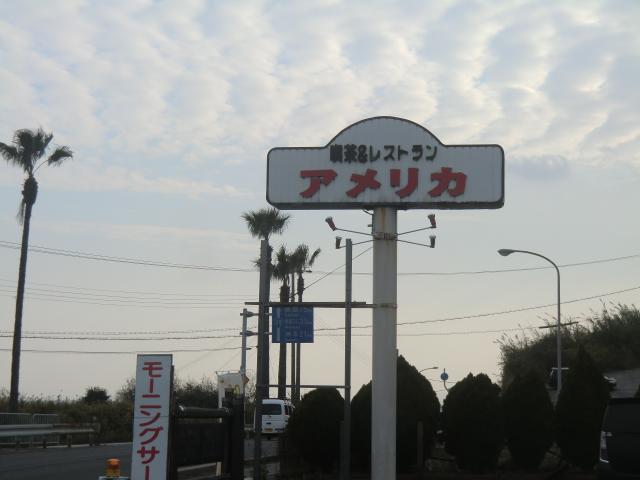 淡路島レストランアメリカ