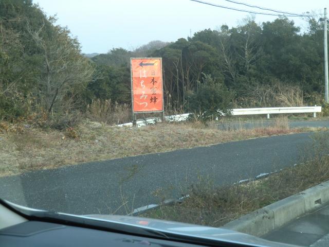 淡路島の手作りはちみつの看板