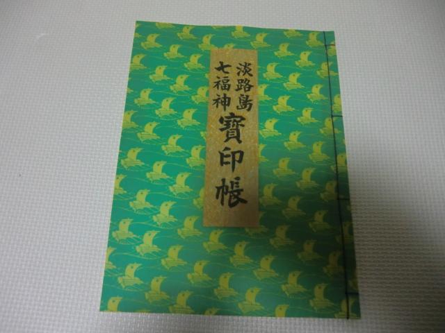 七福神めぐりの宝印帳