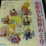 淡路島七福神めぐりのパンフレット