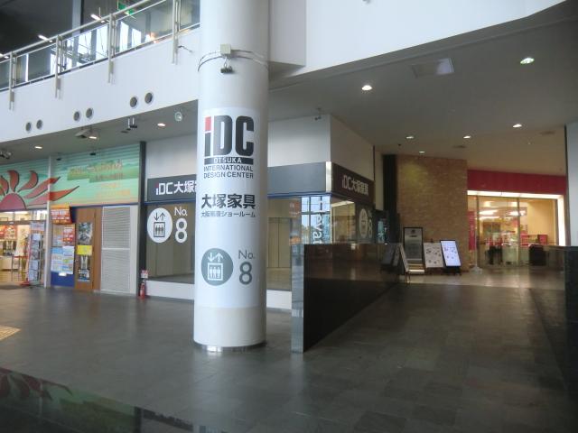 南港ATCの大塚家具の看板