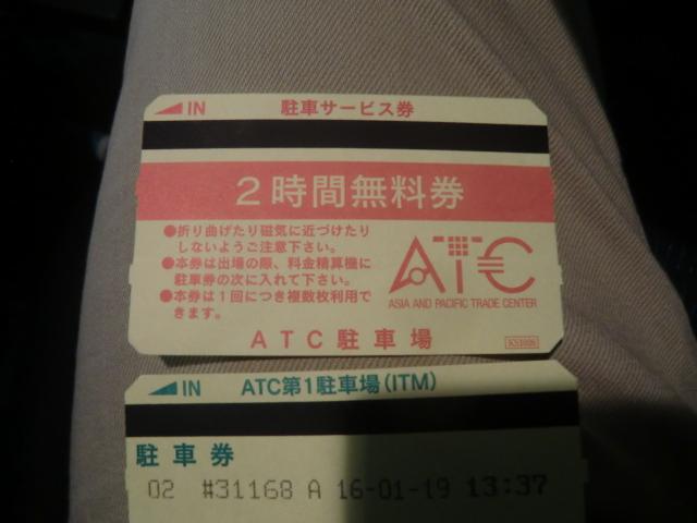 ATCの駐車券