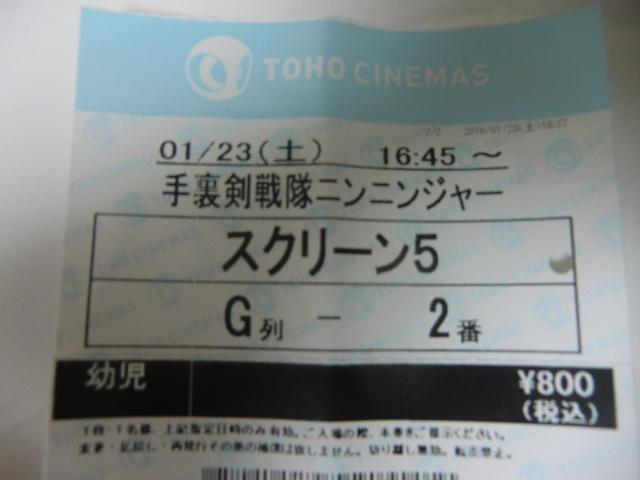 映画ニンニンジャーのチケット