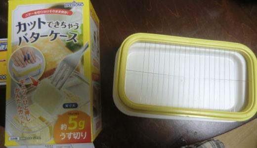 ニトリの【カットできちゃうバターケース】 感想!これ良い!