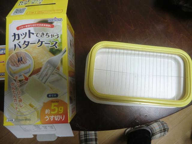 【カットできちゃうバターケース】 の概要