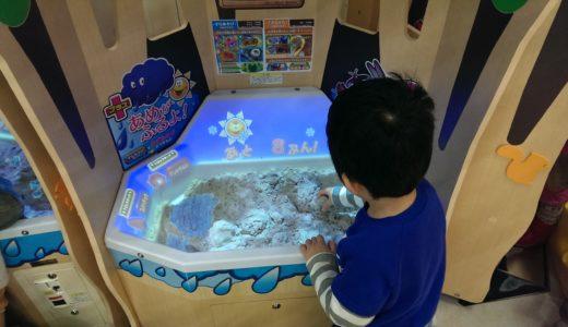 ゲームセンター砂場に3歳の子供がチャレンジ!