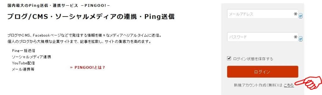 PINGOOの登録画面