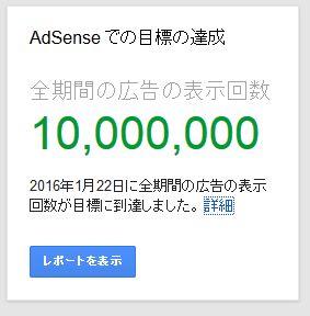 AdSense での目標の達成カードが出た!知らなんだ!