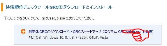 GRCのダウンロードページ