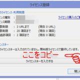 GRCライセンスのコピー画面