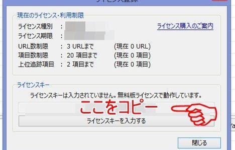 検索順位チェックツールGRCのパソコン移転の手順
