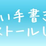 こんなかわいい手書きの文字をパソコンにインストールしたくない?