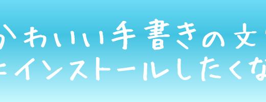 パソコンで手書きのような【かわいい文字】に変換する方法!