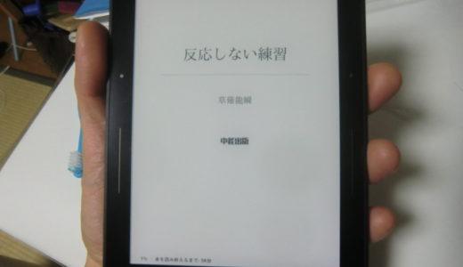 """仏教の本ランキング1位!!""""反応しない練習"""" を読んだ感想"""
