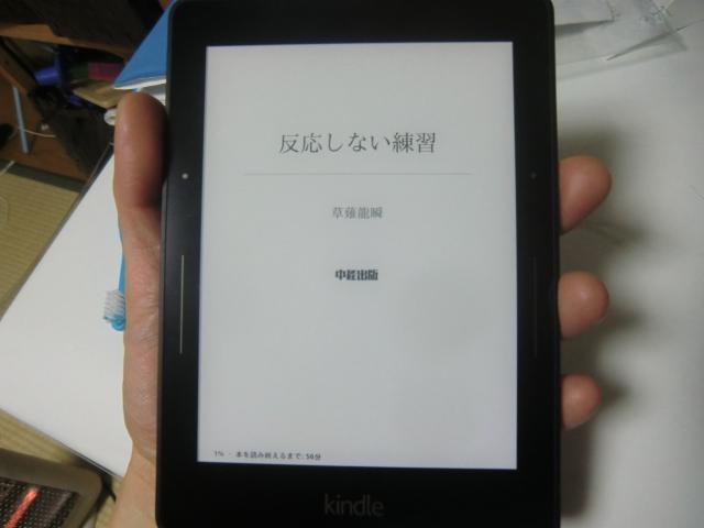 """""""反応しない練習""""のKindle画像"""