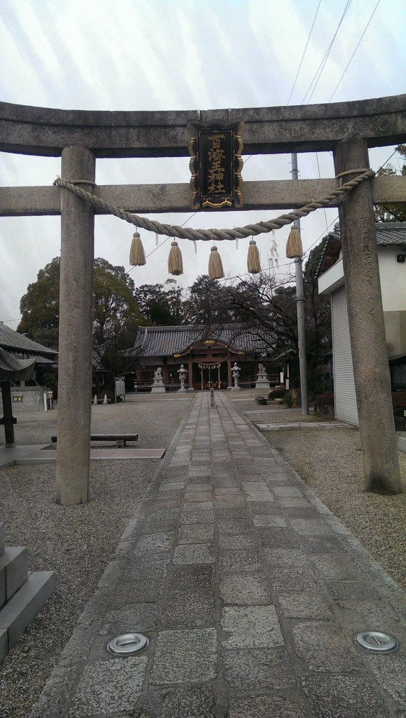 百済王神社の入り口