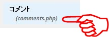 comment.php(コメント)