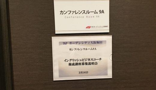 イングリッシュビジネスコーチ養成講座【大阪】行ってきたぜ!
